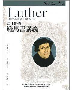 馬丁路德羅馬書講義(修訂版)/Luther Lectures On Romans