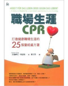職場生涯CPR/ARBEIT FUR DAS LEBEN ODER GEGEN DAS LEBEN?
