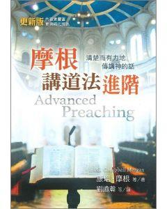 摩根講道法進階/Advanced Preaching