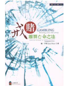 戒賭 - 離開亡命之途 (繁)/GAMBLING:Betting Your Life Away