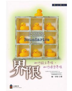 心靈盼望 - 界限 (繁體)/Boundaries