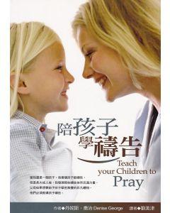 陪孩子學禱告/Teach Your Children to Pray