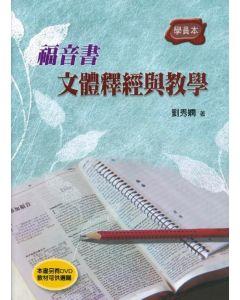 福音書 文體釋經與教學 學員