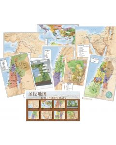 聖經地圖(簡體)/Bible Study Maps