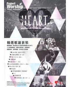 同心圓歌譜: Heart 心