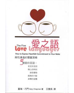 愛之語--兩性溝通的雙贏策略/The Five Love Language-How to Express Heartfelt