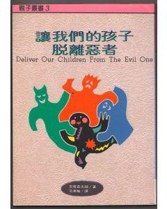 讓我們的孩子脫離惡者/Deliver Our Children from the Evil One