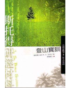 斯托得研經材料:登山寶訓/Sermon on the Mount