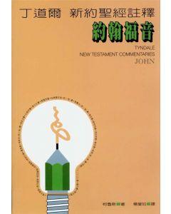 丁道爾新約聖經註釋:約翰福音/Tyndale New Testament Commentaries: John
