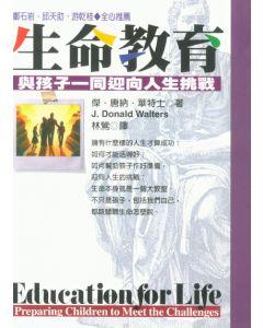 生命教育:與孩子一同迎向人生挑戰/Education for Life: Preparign Children to Meet Challenges