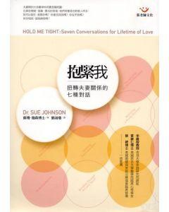 抱緊我:扭轉夫妻關係的七種對話/Hold Me Tight: Seven Conversations for Lifetime of Love