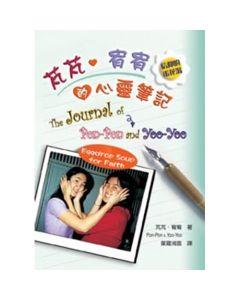 芃芃.宥宥的心靈筆記/The Journal of Pon-Pon and Yoo-Yoo