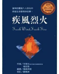 疾風烈火(平)/FRESH WIND,FRESH FIRE