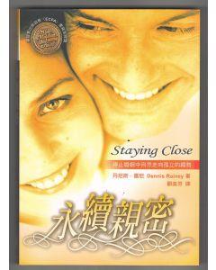 永續親密/Staying Close