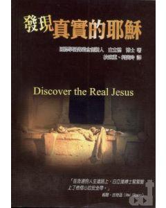 發現真實的耶穌