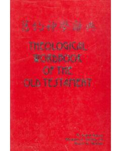 舊約神學辭典(上下)/Theological Wordbook of the Old Testament