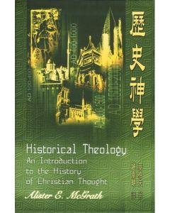 歷史神學/Historical Theology: an Introduction to the History of Christianity