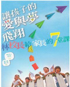 讓孩子的愛與夢飛翔:林校長給家長的七堂課