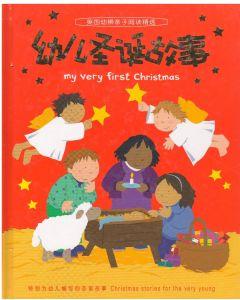 幼兒聖誕故事(簡體)