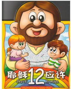 耶穌12應許(簡體)/Jesus 12 Promises (Sim C/E)