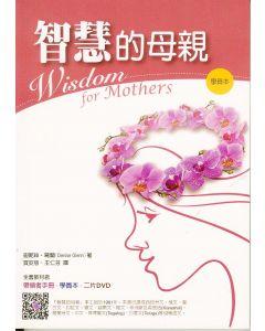 智慧的母親(學員本)/Wisdom for Mothers: Student Book