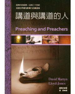 講道與講道的人/Preaching and Preachers