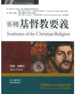 基督教要義 (麥種)