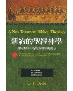 新約聖經神學 (繁)
