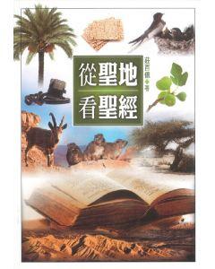 從聖地看聖經