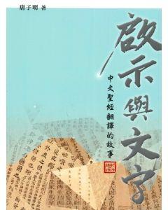 啟示與文字:中文聖經翻譯的故事(1807-1919)