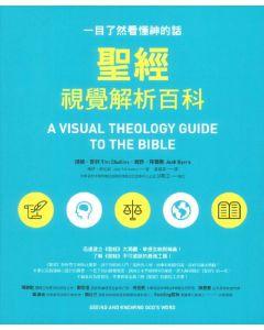 聖經視覺解析百科/A Visual Theology Guide to the Bibl