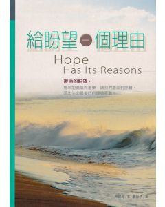 給盼望一個理由/Hope Has Its Reasons