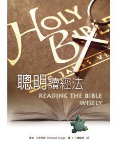 聰明讀經法/Reading the Bible Wisely