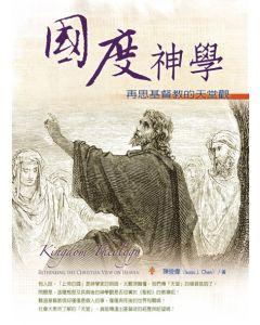 國度神學--再思基督教的天堂