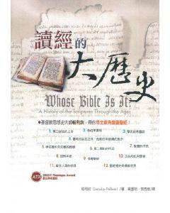 讀經的大歷史--數千年來聖經