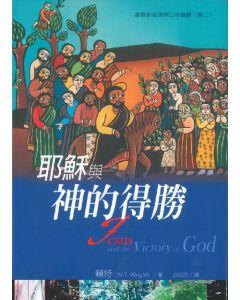 耶穌與神的得勝:基督教起源與上帝議題(卷二)/Jesus and the victory of God