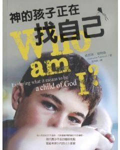 神的孩子正在找自己/Who am I? Exploring what it means to be a child of God