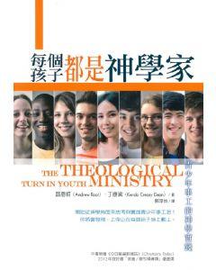 每個孩子都是神學家:青少年事工的神學實踐/The Theological Turn in Youth Ministry