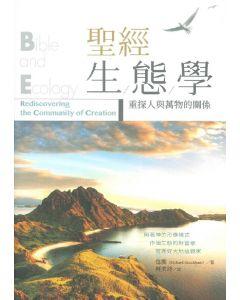 聖經生態學:重探人與萬物的關係/Bible and Ecology: Rediscovering the Community of Creation