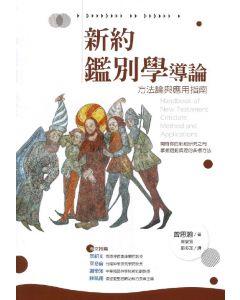 新約鑑別學導論:方法論與應用指南/Handbook of New Testament Criticism: Method and Applications