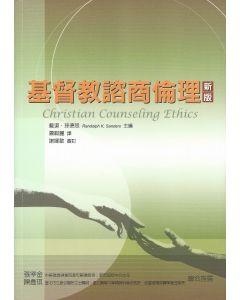 基督教諮商倫理----新版