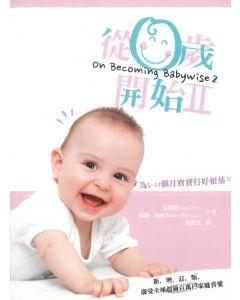 從0歲開始:第二集(新增訂版)/On Becoming Babywise 2: Parenting your five to twelve-month-old through the babyhood transitions