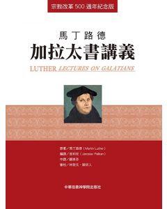 馬丁路德:加拉太書講義/Luther: Lectures on Galatians