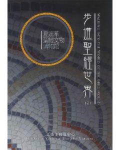 步進聖經世界(2)/Walking into the World of the Bible (Vol. 2)