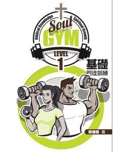 基礎門徒訓練1:Soul Gym Level 1
