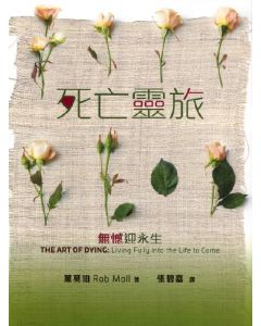 死亡靈旅:無憾迎永生/The Art of Dying: Living Fully into the Life to Come