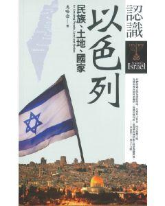 認識以色列:民族、土地、國家