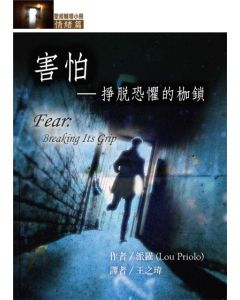 害怕─掙脫恐懼的枷鎖