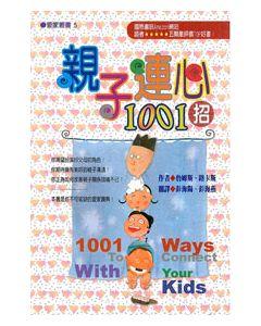 親子連心1001招/1001 Ways to Connect with Your Kids