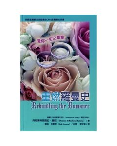 重燃羅曼史/Rekindling the Romance: loving the love of your life